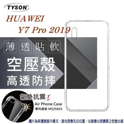 【愛瘋潮】華為 HUAWEI Y7 Pro (2019) 高透空壓殼 防摔殼 氣墊殼 軟殼 手機殼 (6.6折)