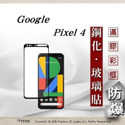 【現貨】免運 Google Pixel 4 XL 2.5D滿版滿膠 彩框鋼化玻璃保護貼 9H 保護貼 (8折)