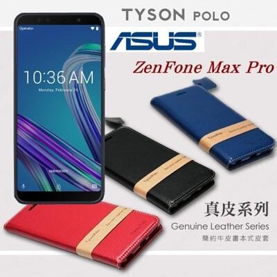 【愛瘋潮】ASUS Zenfone Max Pro ZB601 / ZB602L (M1)牛皮皮套 (8.6折)