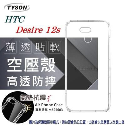 【愛瘋潮】宏達 HTC Desire 12s 高透空壓殼 防摔殼 氣墊殼 軟殼 手機殼 (6.6折)