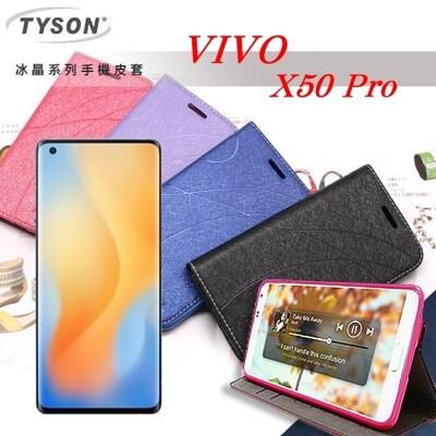 【愛瘋潮】ViVO X50 Pro 冰晶系列 隱藏式磁扣側掀皮套 側掀皮套 手機套 手機殼 可插卡 (6.5折)