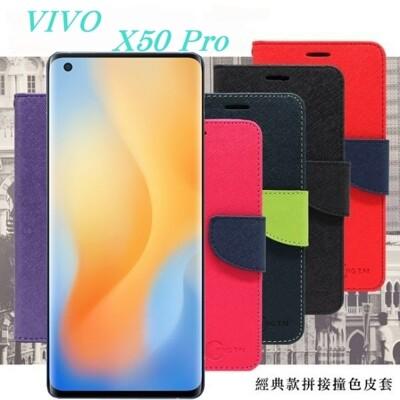 【愛瘋潮】免運 現貨VIVO X50 Pro 經典書本雙色磁釦側翻可站立皮套 手機殼 可插卡 可站立 (7.5折)