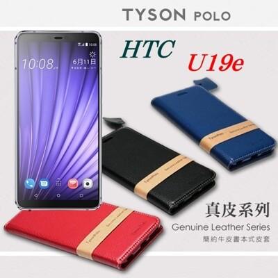 【愛瘋潮】宏達 HTC U19e 頭層牛皮簡約書本皮套 POLO 真皮系列 手機殼 (8.6折)