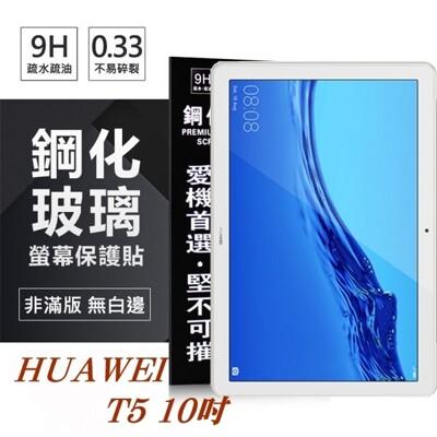 【愛瘋潮】HUAWEI MediaPad T5 10吋 超強防爆鋼化玻璃平板保護貼 9H 螢幕保護貼 (8.3折)