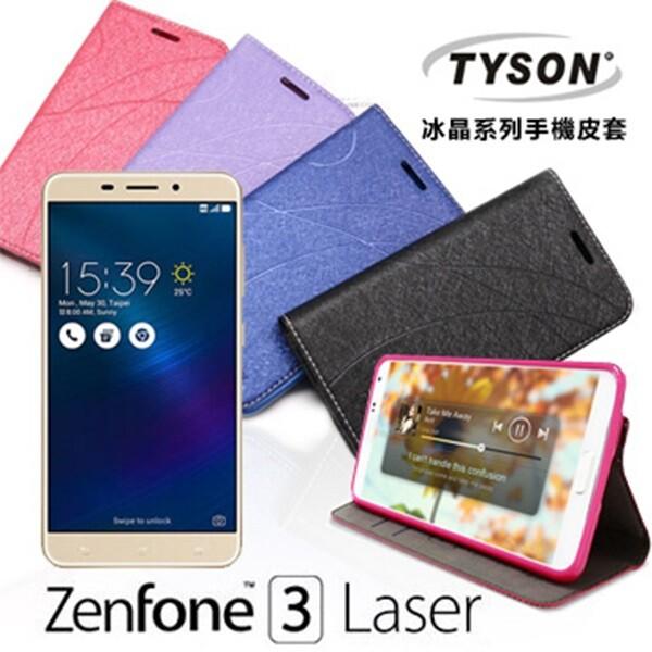 愛瘋潮asus zenfone 3 laser (zc551kl) 冰晶系列 隱藏式磁扣側掀皮套