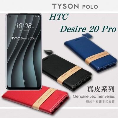【愛瘋潮】HTC Desire 20 Pro 簡約牛皮書本式皮套 POLO 真皮系列 手機殼 可插卡 (8.6折)