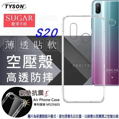 【愛瘋潮】糖果 SUGAR S20 高透空壓殼 防摔殼 氣墊殼 軟殼 手機殼 (6.6折)