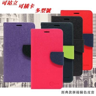 【愛瘋潮】ASUS ZenFone 5 (A500CG) 經典書本雙色磁釦側翻可站立皮套 手機殼 (7.5折)