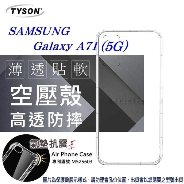 愛瘋潮現貨samsung galaxy a71 (5g)高透空壓殼 防摔殼 氣墊殼 軟殼 手機殼