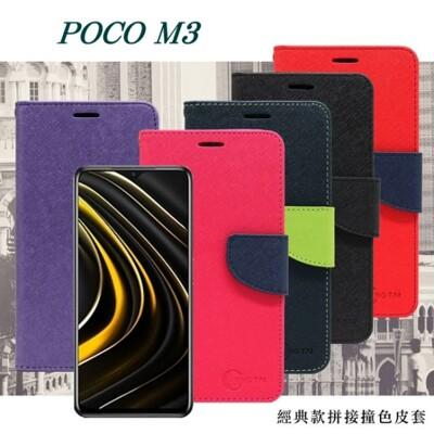 【愛瘋潮】免運 現貨 POCO M3 5G 經典書本雙色磁釦側翻可站立皮套 手機殼 可站立 (7.5折)