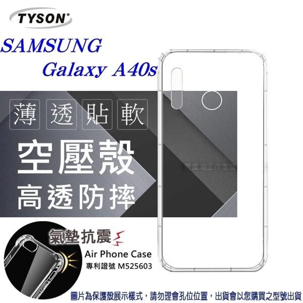 愛瘋潮現貨 samsung galaxy a40s 高透空壓殼 防摔殼 氣墊殼 軟殼 手機殼