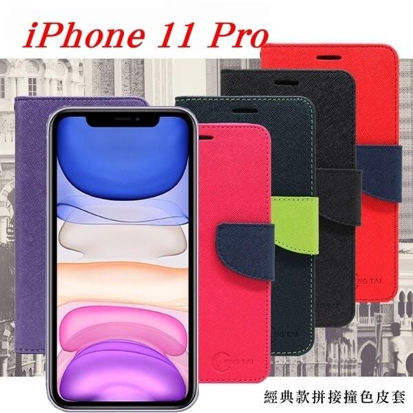 愛瘋潮apple iphone 11 pro 經典書本雙色磁釦側翻可站立皮套 手機殼