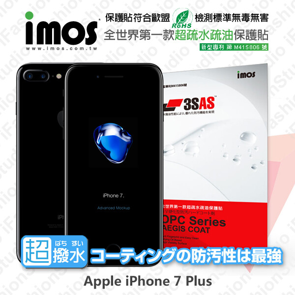 現貨免運 imos apple iphone 8 / 7 plus 5.5吋 3sas 保護貼