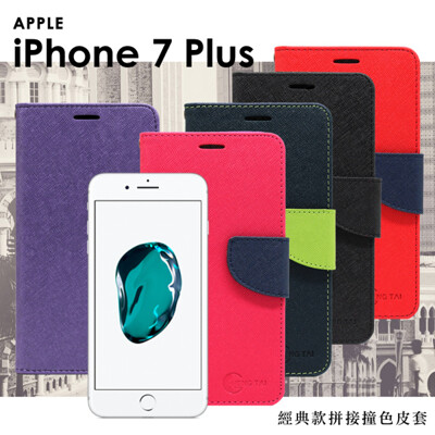 【愛瘋潮】iPhone 7 Plus(5.5吋) 經典書本雙色磁釦側翻可站立皮套 手機殼 (7.5折)