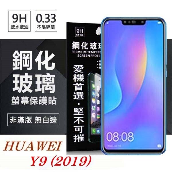 愛瘋潮 華為 huawei y9 2019 超強防爆鋼化玻璃保護貼 (非滿版)
