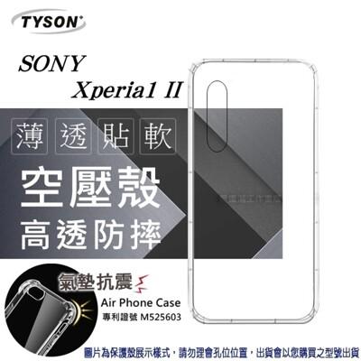 【愛瘋潮】 現貨 索尼 SONY Xperia1 II 高透空壓殼 防摔殼 氣墊殼 軟殼 手機殼 (10折)