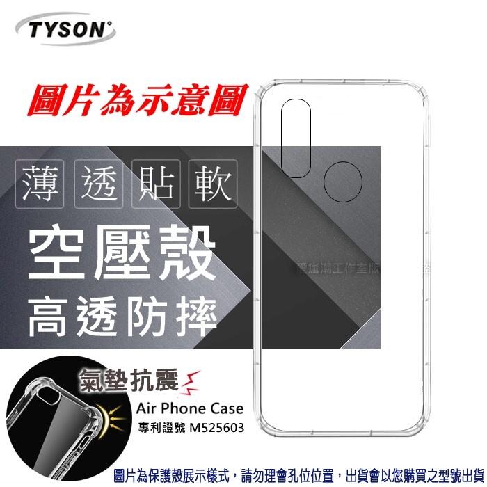 愛瘋潮華碩 ausu zenfone max plus (m1) (zb570tl) 高透空壓殼