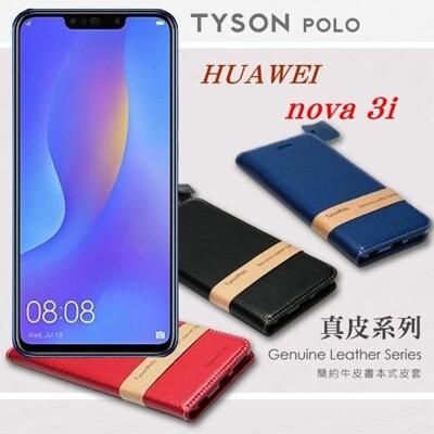 【愛瘋潮】華為 HUAWEI nova 3i 簡約牛皮書本式皮套 POLO 真皮系列 手機殼 (8.6折)