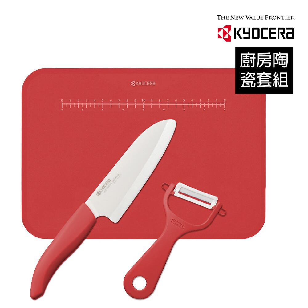 kyocera日本京瓷14cm陶瓷刀三件組-紅色