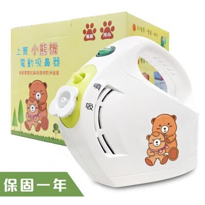 佳貝恩 小熊機 吸鼻器 上寰 電動吸鼻器 吸鼻涕機 2880 與小粉象同款 (7折)