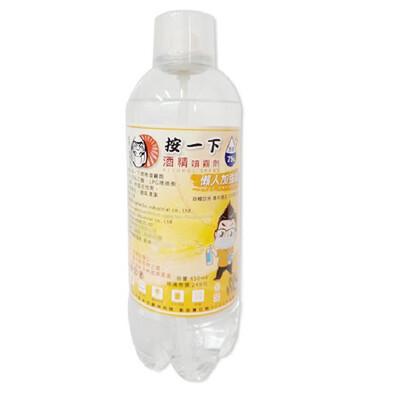 酒精噴霧 75% 酒精噴霧劑 450ml 按一下 酒精 消毒 防疫 環境消毒 清潔液 7276 台灣 (6.3折)