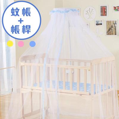 嬰兒床蚊帳支架宮廷式蚊帳圓頂落地寶寶蚊帳