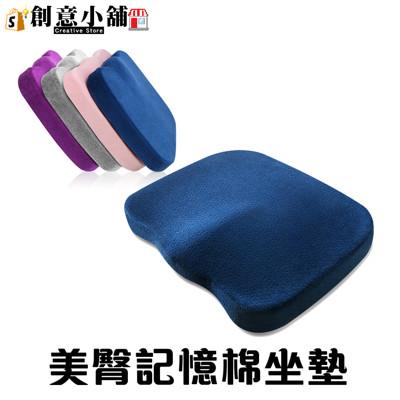 【真記憶 慢回彈】  高密度美臀記憶棉坐墊 椅墊 (7.5折)