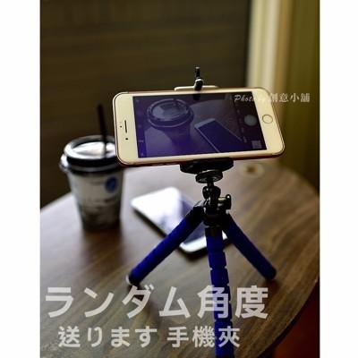 送手機夾 手機 相機 單眼 DV 萬用 章魚三腳架 任意彎曲 自拍神器 (5.3折)