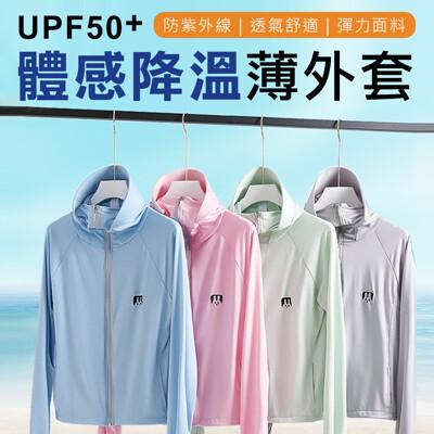 日本冰絲涼感防曬外套 4色 (8.3折)