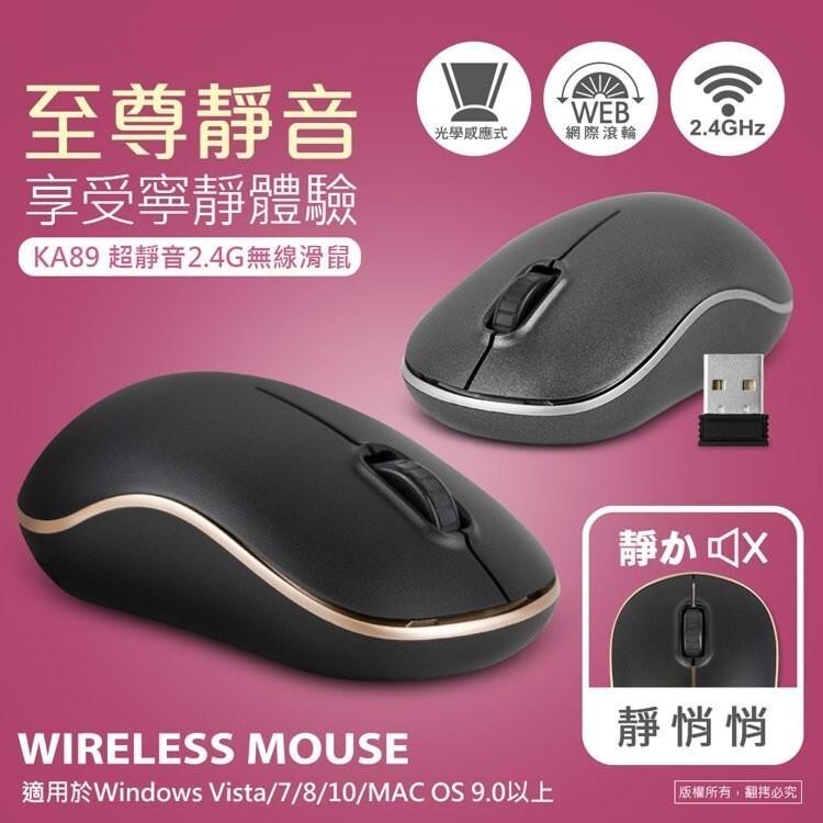 2.4g無線 靜音滑鼠 光學滑鼠 筆電滑鼠