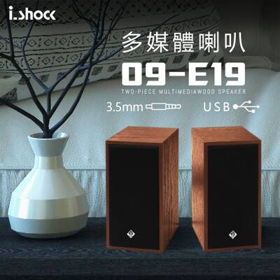 台灣公司貨 USB多媒體兩件式木質喇叭 低音喇叭 電腦喇叭 USB喇叭 (6.9折)