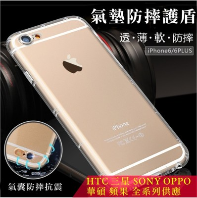 送玻璃貼 SONY Z5 Z5P X XA XP XZ XA1 XA ultra 手機殼 氣墊殼 (5.3折)