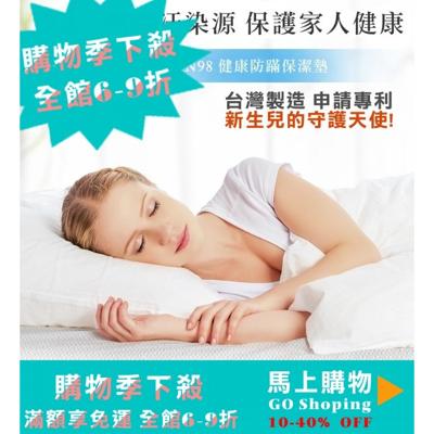 台灣製 防蹣保潔墊 防水 防蹣 抗過敏 寶寶 嬰兒必背 媽媽必買 小孩不過敏 保潔墊 床單 床罩 (8.9折)