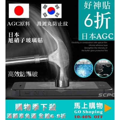 AGC玻璃 LG G2 G3 G4 G5 V10 樂金 鋼化玻璃貼 保護貼 鋼化膜 疏油膜 保貼 (3.1折)