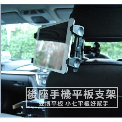 汽車後座 手機架 平板電腦架 安博平板 小七平板 好幫手 長途旅遊 精彩賽事 電影不錯過 導航架 手 (7.5折)