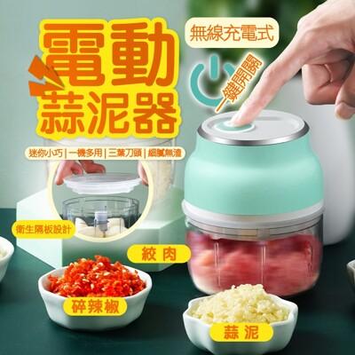 電動蒜泥器 充電式料理器 USB絞肉機 多功能食物料理機 切菜機 攪拌器 230ml食物調理機 (8.5折)