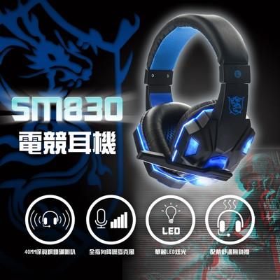 冷光LED頭戴式 立體重低音 耳機 電競耳機 耳麥 電腦耳機