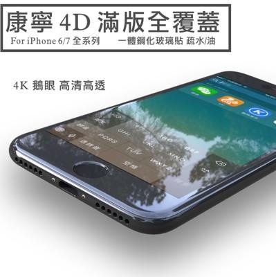 4D弧邊 康寧玻璃 滿版全覆蓋 iPhone IX 玻璃貼 保貼 鋼化膜 滿版保貼 (7.5折)