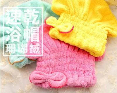 珊瑚絨 加厚 吸水 速乾 蝴蝶結 浴帽 擦頭髮毛巾 浴巾 特細纖維 乾髮巾 浴帽 (3.7折)
