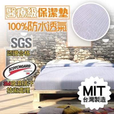 台灣醫療級 3M專利 單人加大 3.5*6.2 床包式防水 防蹣保潔墊 (7.8折)