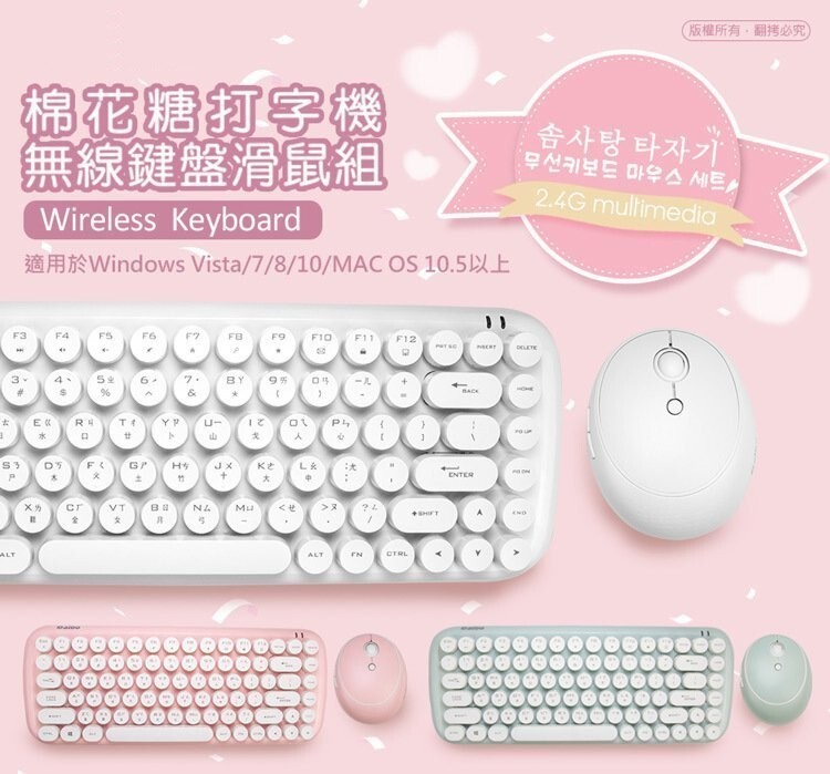 台灣雙認證 棉花糖打字機 2.4g無線鍵盤滑鼠組
