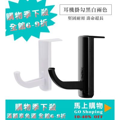 就賣15塊 耳機掛勾 耳機架 衣物掛勾 3M 超強黏性 耳機勾 耳機 耳麥 專屬掛勾 (2.4折)
