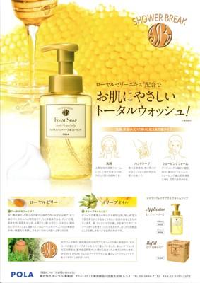 日本原裝 POLA蜂王乳 二合一洗手洗臉液 10公升 贈1支空瓶 (7.5折)