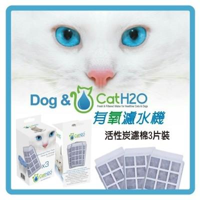 Dog&Cat H2O有氧濾水機/H20濾心/濾棉/一盒3片入(本賣場只有濾心及潔牙錠)單賣區 (6.7折)