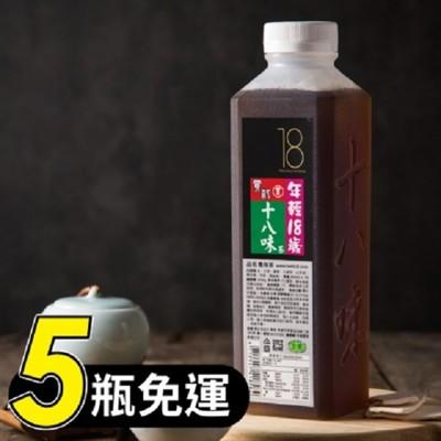 【十八味】大瓶茶x5瓶(960ml/瓶)【喝的伴手禮】秋季補身★無糖茶飲★老字號好品質 有錢人喝的茶 (8.3折)