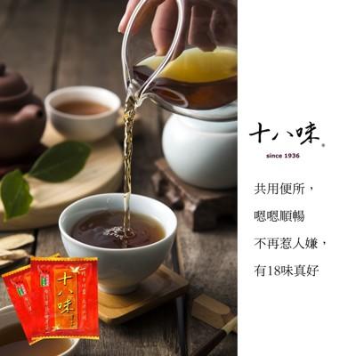 【免運體驗茶包】 奇X網路商城銷售冠軍 讓你好氣色水嫩水嫩【十八味機能飲料】 (8.5折)