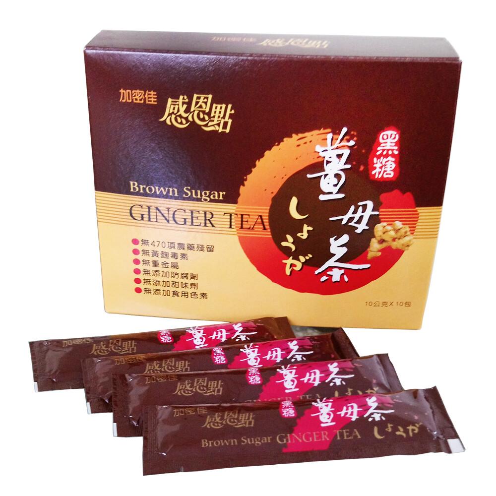 加密佳感恩點 特濃黑糖薑母茶 (10包/盒)