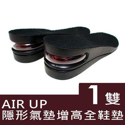 AIR UP 男女隱形氣墊增高全鞋墊(2雙起售) (1.5折)