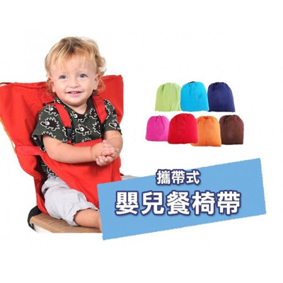 便攜式寶寶安全餐椅帶 (5.8折)