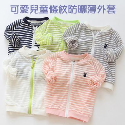 可愛兒童條紋防曬薄外套 (3.1折)